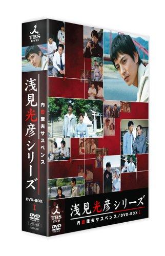 内田康夫サスペンス 浅見光彦シリーズ DVD-BOXI ~2...