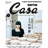 Casa BRUTUS(カ-サブル-タス) 2018年7月号 [行列のできるうつわ作家/樫野有香]