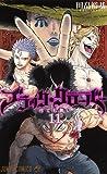 ブラッククローバー 11 (ジャンプコミックス)