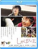 しゃぼん玉[GABS-1559][Blu-ray/ブルーレイ]