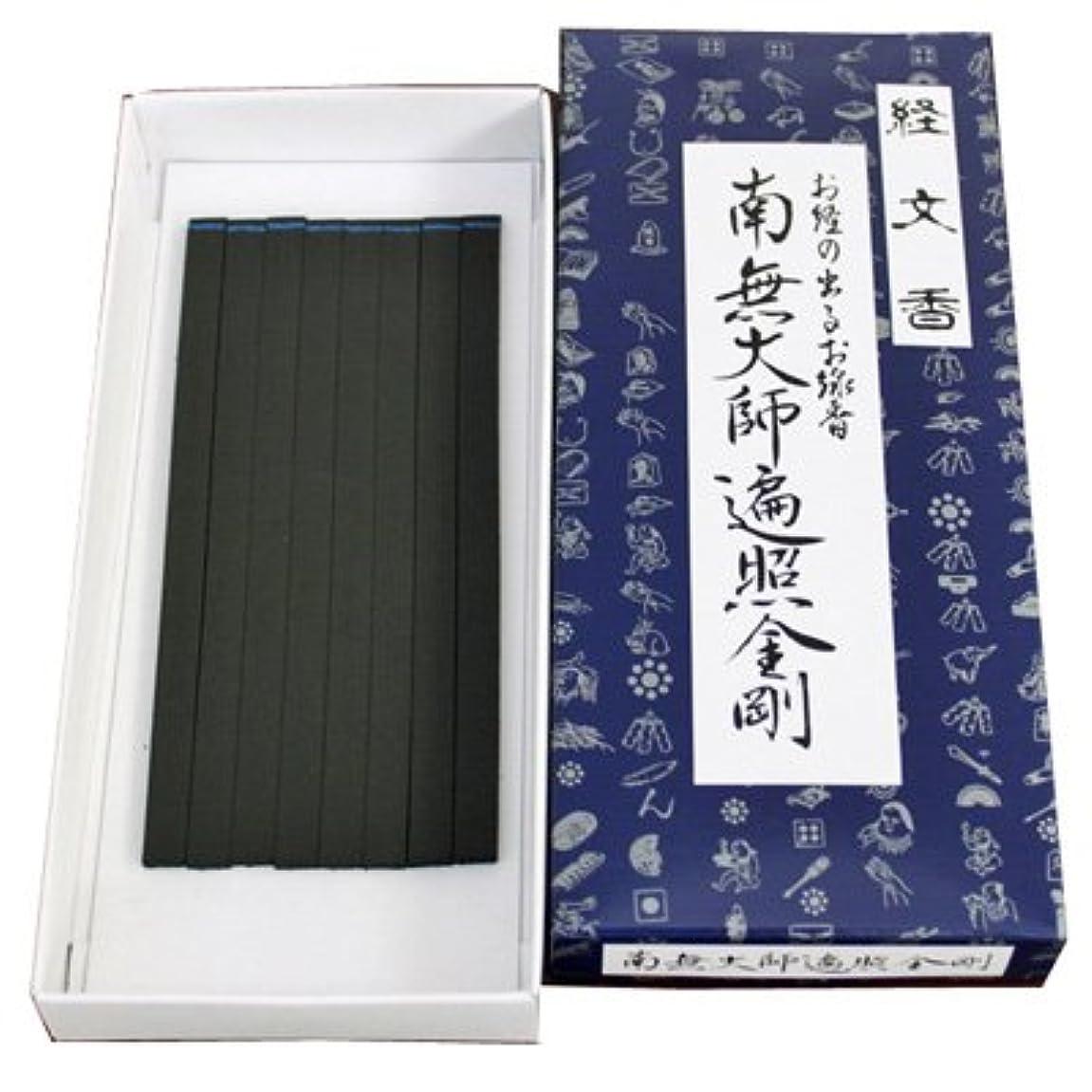 タイプライター麺マンモス経文香(南無大師遍照金剛) 文字が出るお線香