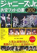 ジャニーズJr. お宝フォト白書 2012 (RECO BOOKS)