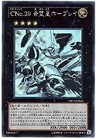 遊戯王/第7期/7弾/ORCS-JP040HR CNo.39 希望皇ホープレイ【ホログラフィックレア】