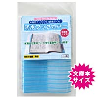 お風呂で読書! 文庫用 防水ブックカバー ストライプ ブルー 日本製