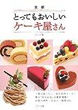 京都 とってもおいしいケーキ屋さん