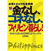 新・金なし、コネなし、フィリピン暮らし! (ゼロからはじめる異国生活マニュアル)