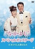 五木ひろし&都はるみ・なかよし‾Good Friend‾スペシャルオンステージ [DVD]