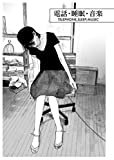 電話・睡眠・音楽 (torch comics) 画像