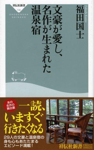 文豪が愛し、名作が生まれた温泉宿 (祥伝社新書138)の詳細を見る