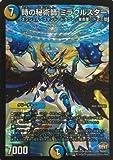 デュエルマスターズ 時の秘術師 ミラクルスター(スーパーレア)/革命ファイナル 最終章 ドギラゴールデンvsドルマゲドンX(DMR23)/ シングルカード