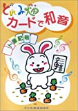 カードで和音/ト音記号 (どれみ畑)