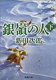 銀嶺の人 下 (新潮文庫 に 2-18)   (新潮社)