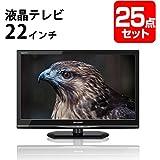 液晶テレビ22インチ【おまかせ景品25点セット】景品 目録 A3パネル付