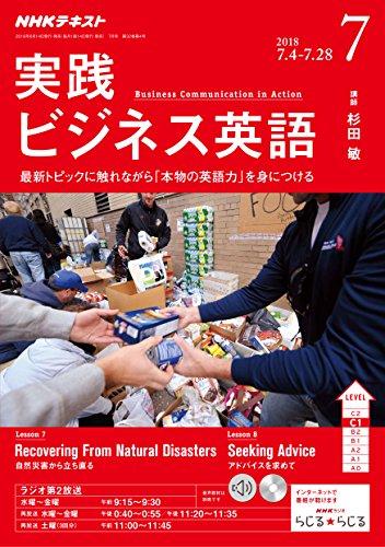 NHKラジオ 実践ビジネス英語 2018年 7月号 [雑誌] (NHKテキスト)