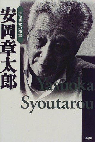 安岡章太郎 (群像日本の作家)