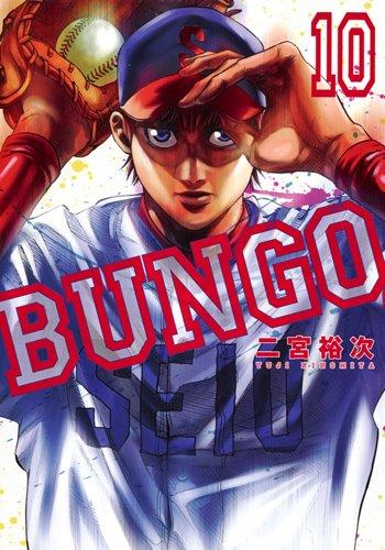 BUNGO─ブンゴ─ 10 (ヤングジャンプコミックス)