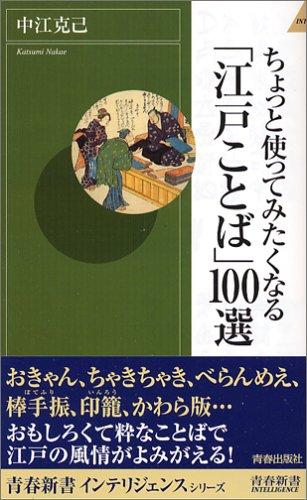 ちょっと使ってみたくなる「江戸ことば」100選 (青春新書インテリジェンス)の詳細を見る