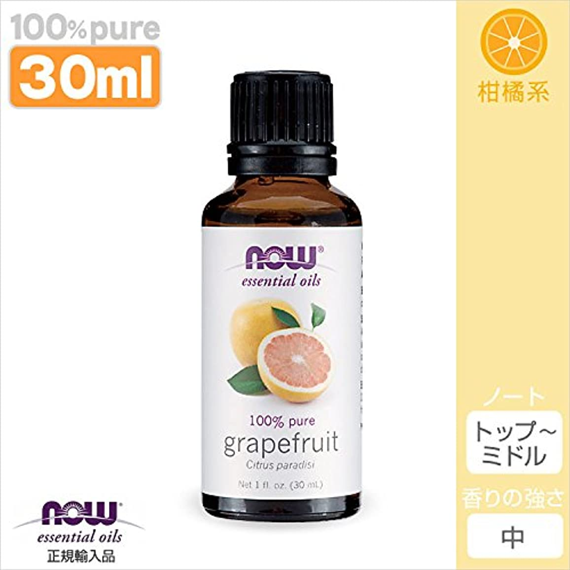 入浴病者サラダグレープフルーツ精油[30ml] 【正規輸入品】 NOWエッセンシャルオイル(アロマオイル)
