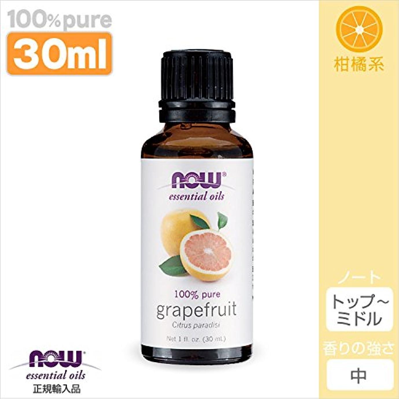 お願いします苦しめるシュリンクグレープフルーツ精油[30ml] 【正規輸入品】 NOWエッセンシャルオイル(アロマオイル)
