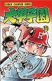 大甲子園 (11) (少年チャンピオン・コミックス)