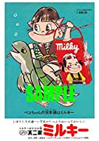 1944 昭和44年のレトロ広告(額入り) ペコちゃん 不二家ミルキー