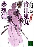 青江鬼丸夢想剣 (講談社文庫)