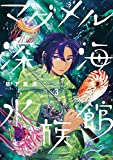 マグメル深海水族館 3巻 (バンチコミックス)