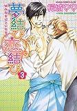 夢結び恋結び 第3巻 (あすかコミックスCL-DX)