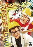 穴掘り天国DVD[SSBX-2648][DVD] 製品画像