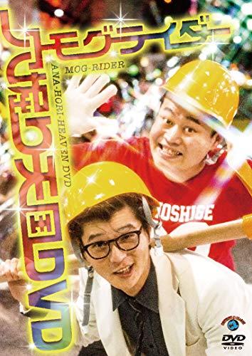 穴掘り天国DVD
