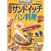 人気のサンドイッチパン料理 (旭屋出版MOOK―料理と食シリーズ)