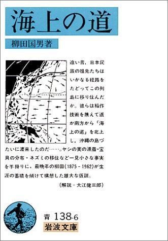 海上の道 (岩波文庫 青 138-6)の詳細を見る
