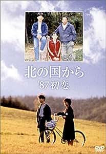 北の国から 87 初恋 [DVD]