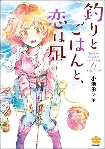 小池田マヤセンセイの最新作『釣りとごはんと、恋は凪』がめちゃくちゃ面白かったのでレビューせざるを得ない!