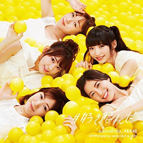 【Amazon.co.jp限定】49th Single「#好きなんだ」【TypeB】初回限定盤(オリジナル生写真付)