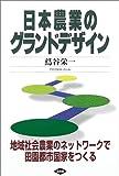 日本農業のグランドデザイン―地域社会農業のネットワークで田園都市国家をつくる