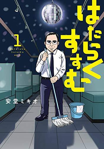 はたらくすすむ(1) (ヤンマガKCスペシャル)