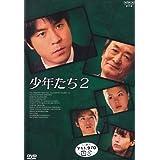 少年たち2 DVD-BOX