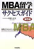 MBA留学サクセスガイド