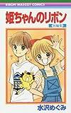 少女漫画探訪 第47回:姫ちゃんのリボン 短編集