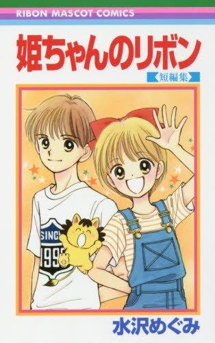 姫ちゃんのリボン 短編集 (りぼんマスコットコミックス)の詳細を見る