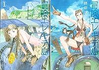 冒険エレキテ島 コミック 1-2巻セット