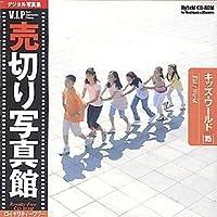 売切り写真館 VIPシリーズ Vol.15 キッズ・ワールド