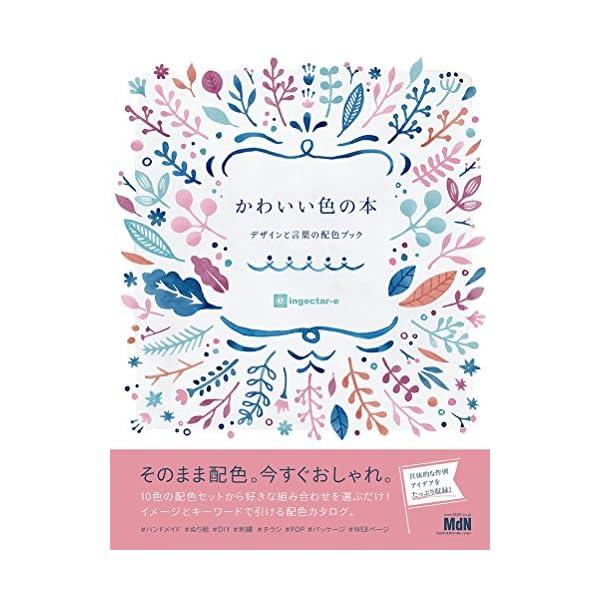 かわいい色の本 デザインと言葉の配色ブックの商品画像