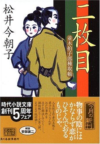 二枚目―並木拍子郎種取帳 (時代小説文庫)の詳細を見る