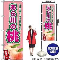 のぼり旗 あら川の桃(薄ピンク) JA-475 (三巻縫製 補強済み)