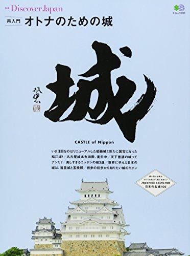 別冊Discover Japan 再入門 オトナのための城 (エイムック 3133)の詳細を見る