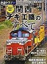鉄道クラブvol.6 (COSMIC MOOK)