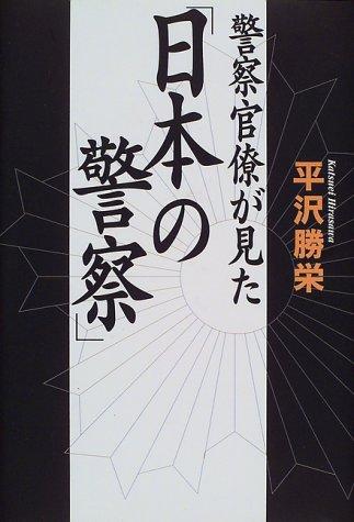警察官僚が見た「日本の警察」の詳細を見る