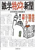 雑学特ダネ新聞―身近な疑問の「スクープ」満載! (PHP文庫)